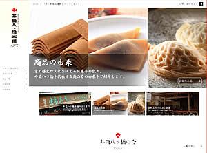創業文化二年,井筒,八ッ橋,本舗,ほんまもん,京都,お土産
