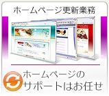 ホームページ更新業務。ホームページ制作後のサポートはお任せ!