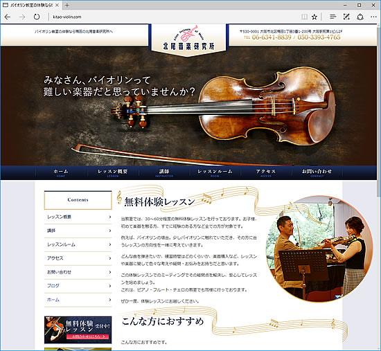 バイオリン教室の北尾音楽研究所 様