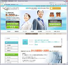 節税を京都・滋賀で税理士へご相談するなら、優和ビジネスサポート様へ。