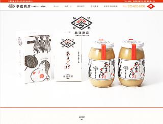 伏見稲荷参道商店 様