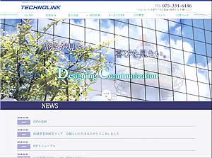 株式会社テクノリンク