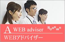 WEBアドバイザー・WEBディレクター求人募集