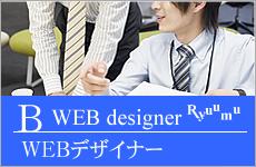 WEBデザイナー・WEBクリエイター求人募集