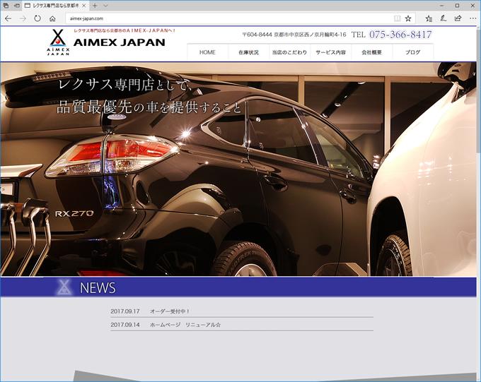 レクサス専門店AIMEX-JAPAN 様