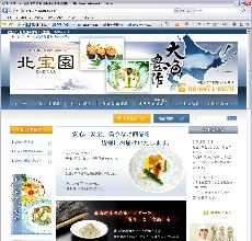 鮭とばは北海道の恵み「北宝園」様