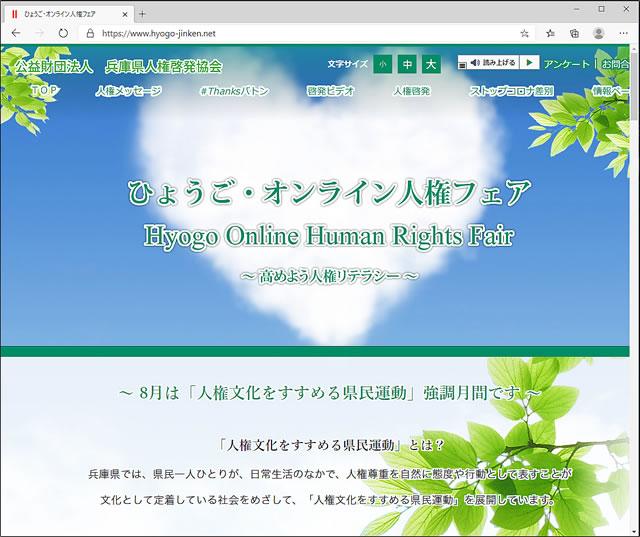 公益財団法人 兵庫県人権啓発協会様 ひょうご・オンライン人権フェアサイト