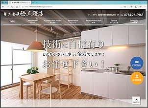 宇治市槙島でリフォーム・注文住宅のことなら株式会社稔工務店様