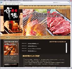 焼肉は京都、大阪、滋賀の焼肉市場様