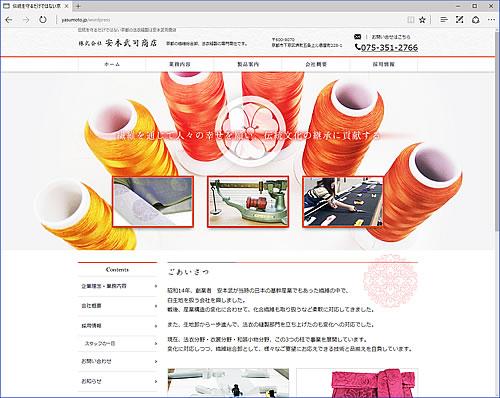 京都の法衣縫製 安本武司商店様
